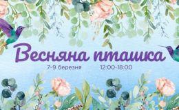 Жіночий вікенд на «Даринку»:безкоштовні beauty-зона, фотозйомка і майстер-класи