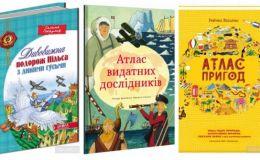 5 книжок, які надихнуть дітей подорожувати