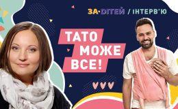 Тато може все! Тимур Мірошниченко поділився секретами щасливого батьківства