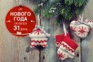 Новогодний календарь: 31 день чудес и подарков