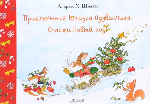 http://bookone.ru/book/511621/priklyucheniya-yuliusa-oduvanchika-spasti-novyy-god-andreas-h-shmahtl