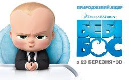 Состоялась премьера мультфильма от DreamWorks «Бэби Босс»
