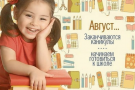 СКОРО В ШКОЛУ: супер-подсказки для спокойствия родителей