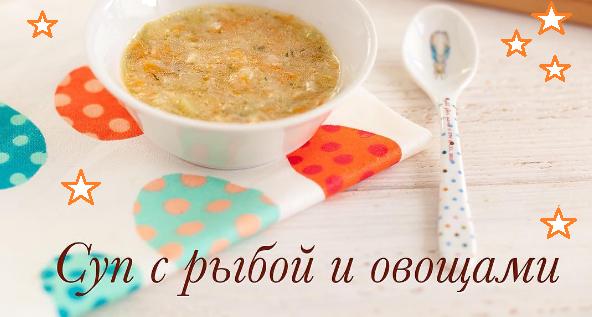 Рецепты супов для детей 1 8