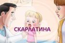 Скарлатина у ребенка – как распознать болезнь и вылечиться без осложнений