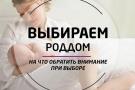 Роддома и перинатальные центры Украины: адреса, описание, отзывы.