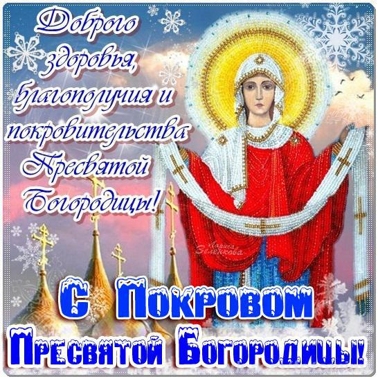 Поздравления покрова пресвятой богородицы открытки, знания