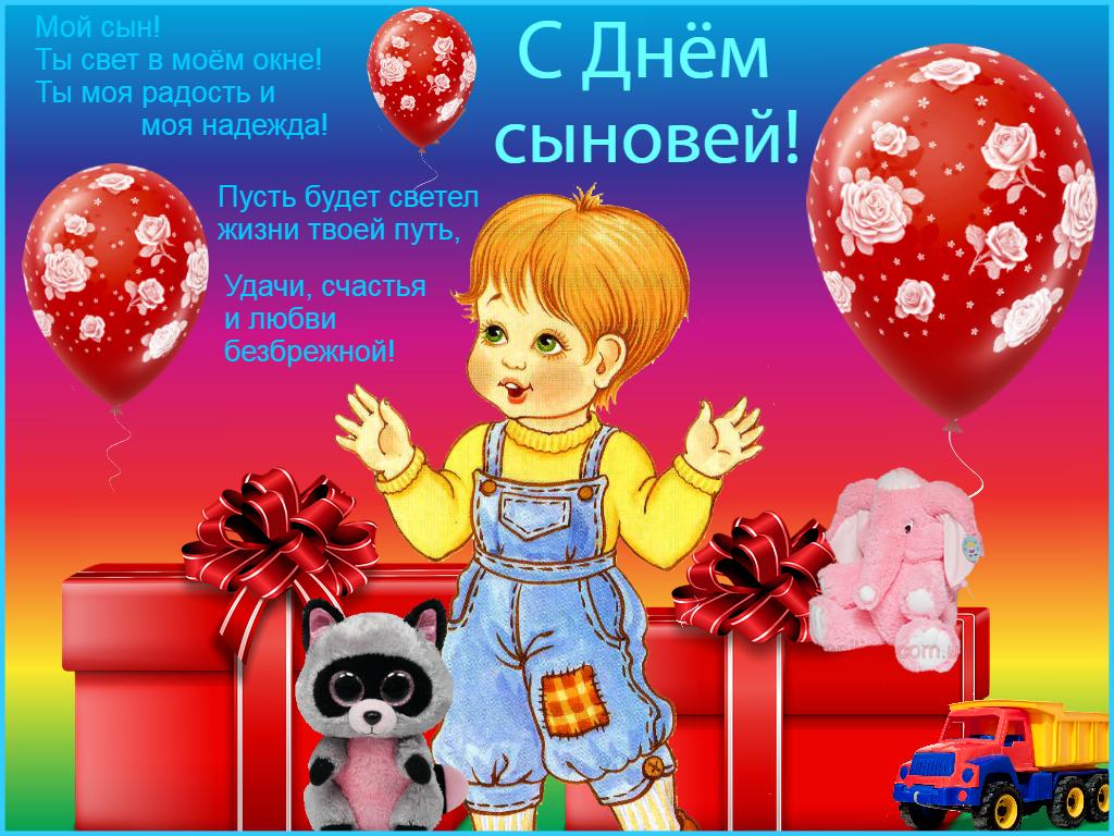 Картинки с днем сына 22 ноября, раскладушки сердечком прикольные