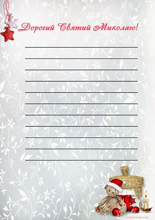шаблоны писем деду морозу, шаблони листів святому миколаю, письму деду морозу, пишем письму святому николаю