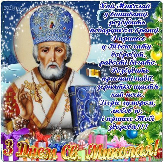 День святого Миколая, День святого Миколая 2019, привітання з Днем святого Миколая, листівки і привітання з Днем святого Миколая