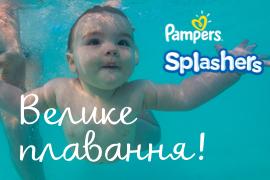 Велике плавання: лайфхаки для батьків маленьких плавців